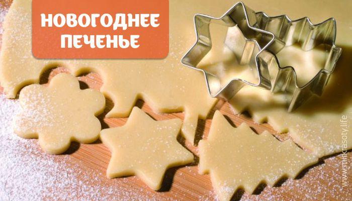 Простой и вкусный рецепт домашнего песочного печенья на Новый год. Оно так и тает во рту… А детишки в восторге от процесса приготовления!