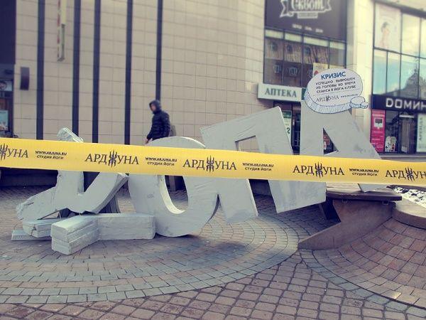 Антистрессовая кампания йога-студии «Арджуна» в центре Екатеринбурга