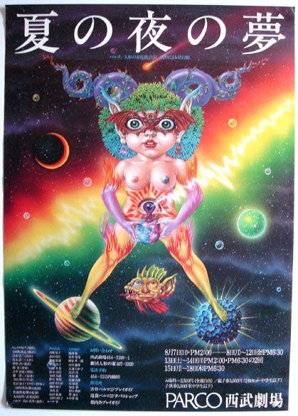 「夏の夜の夢」PARCO西武劇場ポスター1977年(昭和52年)