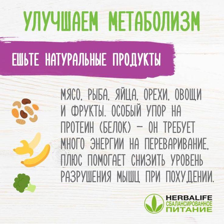 Правила похудения гербалайф