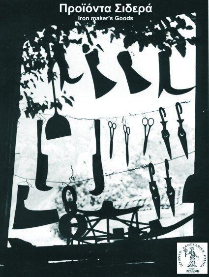 #Achaia, #Aigialeia, #Iron maker's shop
