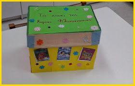 Το κουτι της φιλαναγνωσιας