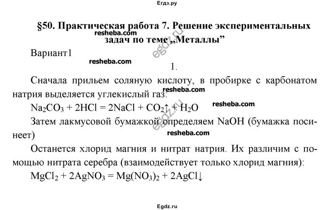 Практ Работа По Орган Химии Гаврусейко 10 Класс Гдз