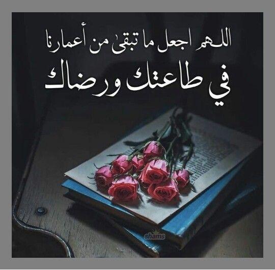 Pin By صل على النبي On صباحات ومسائات Islamic Messages Islamic Quotes Arabic Quotes