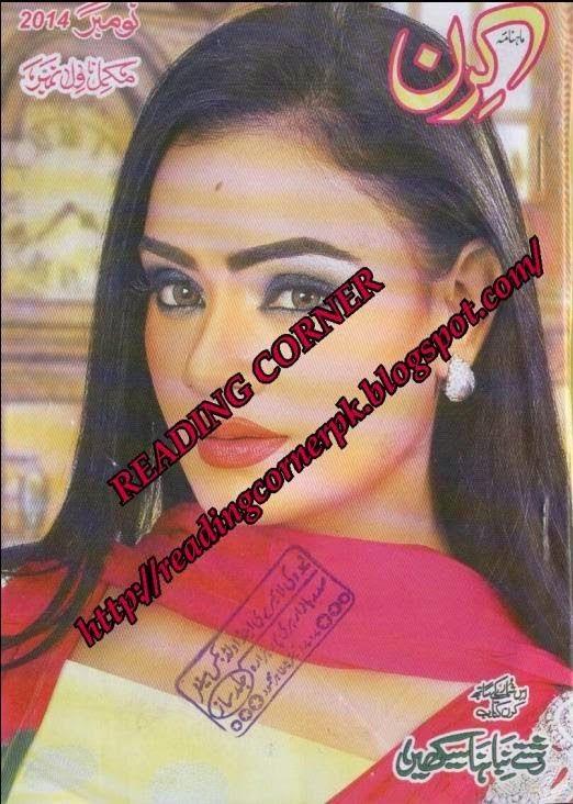 jab zindagi shuru hogi in urdu pdf free