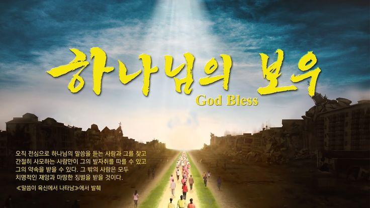 [동방번개]「하나님의 보우」재난 속에서 하나님의 보호를 받다
