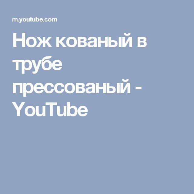 Нож кованый в трубе прессованый - YouTube