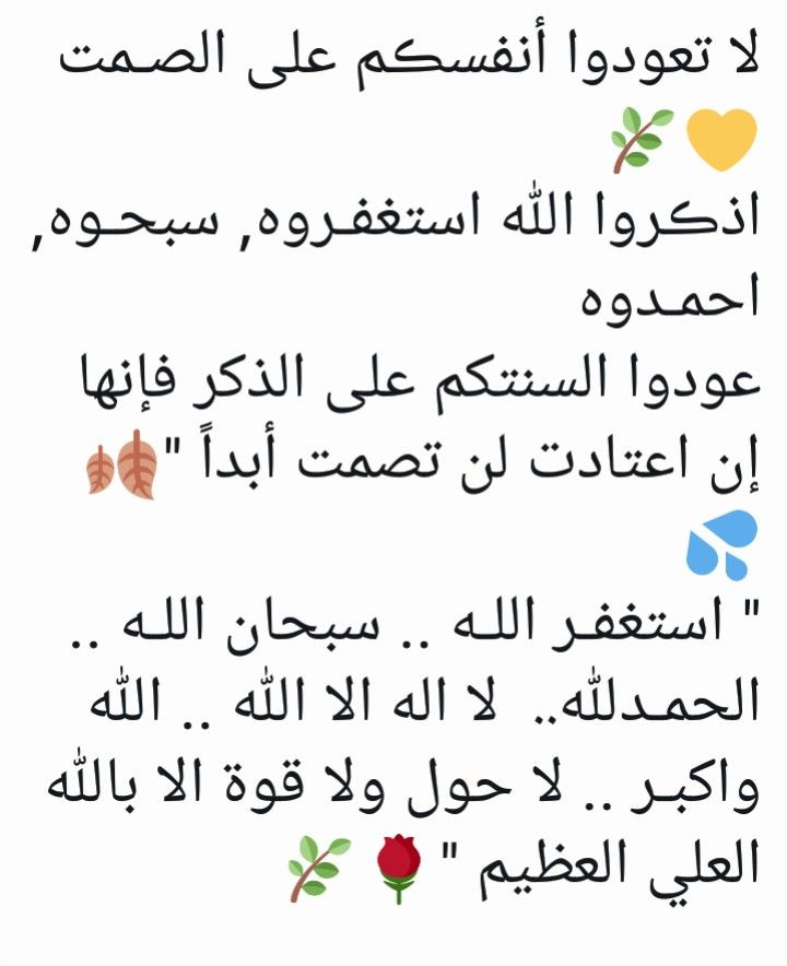 Pin By Najd On دعاء Islamic Quotes Words Quotes