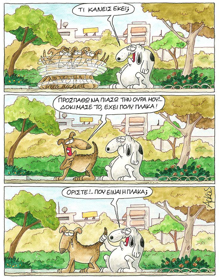 Οι Συνομήλικοι | αρχικη, αρκας εν κινησει | ethnos.gr