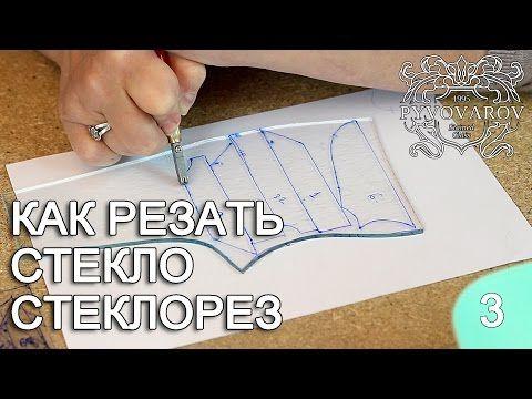 Витражи своими руками - как резать стекло, стеклорез. Резка стекла по шаблонам. - YouTube