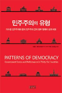 저자 아렌드 레이프하트 교수는 현대 정치학 연구와 교육에서 비교정치학의 기초를 제시하고 민주주의 제도의 담론을 이끌어온 학자로서 저명한 비교정치학자 중 한 명이다. 이 책은 헌법 개정 및 선거 개혁을 위한 ...