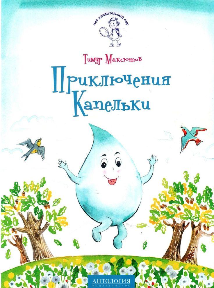 Дошла у нас очередь еще до двух книжек издательства «Антология» «Приключения капельки» и «Космическое приключение Капельки» Тимура Максютова.  https://www.labirint.ru/books/575591/?p=21234 https://www.labirint.ru/books/602216/?p=21234  На нее сейчас, кстати, отличная скидка!  Огромное достоинство этих книг – красочные иллюстрации, хорошее качество, удобный шрифт и небольшой объем, а значит, можно смело закрывать глаза и наслаждаться теми редкими минутами, когда ребенок читает Вам, а не…