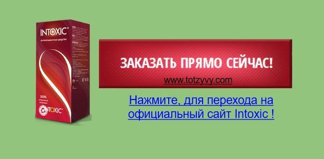 INTOXIC СРЕДСТВО ОТ ПАРАЗИТОВ ГДЕ КУПИТЬ, ЦЕНА, ОТЗЫВЫ, В АПТЕКЕ, МОСКВА, intoxic купить в аптеке инструкция intoxic купить в аптеке новосибирска цена intoxic купить в аптеке спб цена intoxic купить в аптеке спб intoxic купить в аптеке цена воронеж