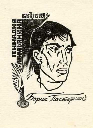 Boris Pasternak ex libris