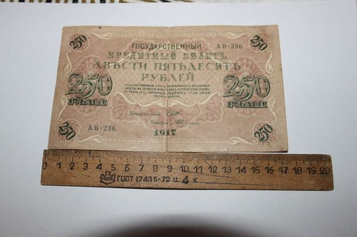 250 Rubles 1917 condition like on images rare banknote Russian Empire