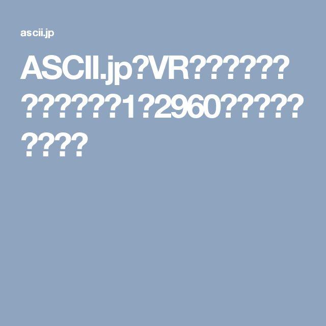 ASCII.jp:VRでフライトを体験できる!1万2960円の超小型ドローン