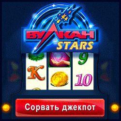 Игровые автоматы вулкан бесплатно без регистрации резидент