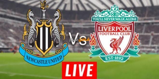 مشاهدة مباراة ليفربول ونيوكاسل بث مباشر اليوم يلا شوت كورة جول لايف Liverpool Football Club Liverpool Football Football Club