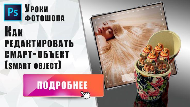 Как редактировать смарт-объект(smart object) в Photoshop