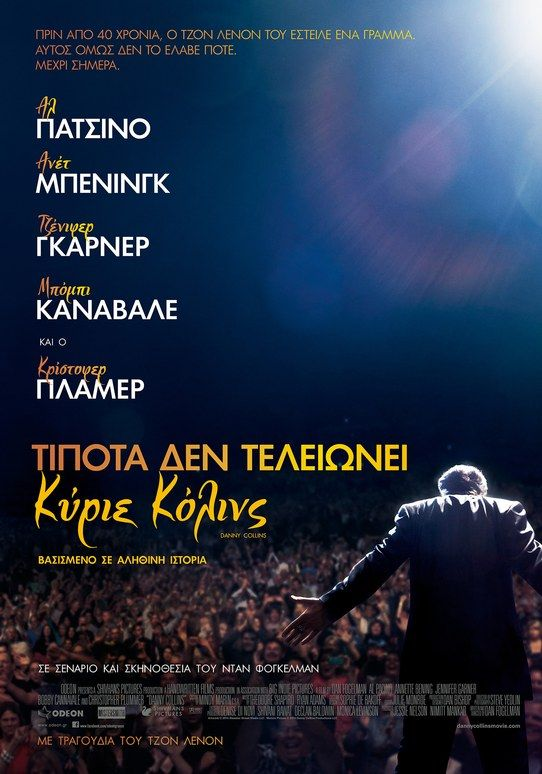Danny Collins - Τίποτα Δεν Τελειώνει Κύριε Κόλινς Film Review  http://www.moviemonsters.gr/movies/0412862-danny-collins.html