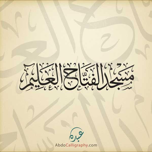شعار اسم مسجد الفتاح العليم خط الثلث شعار اسم مسجد الفتاح العليم خط الثلث Arabic Calligraphy Calligraphy