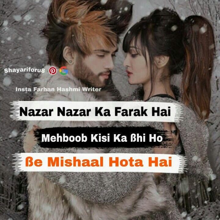 Cupls Thought Shayariforu8 Shayari Images Love Shayari Cute Wallpaper For Phone Shayari Image Funny Quotes