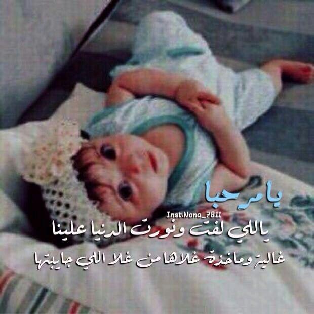 Pin By Meme English On رمزيات مواليد Baby Words Baby Prep Baby Photos
