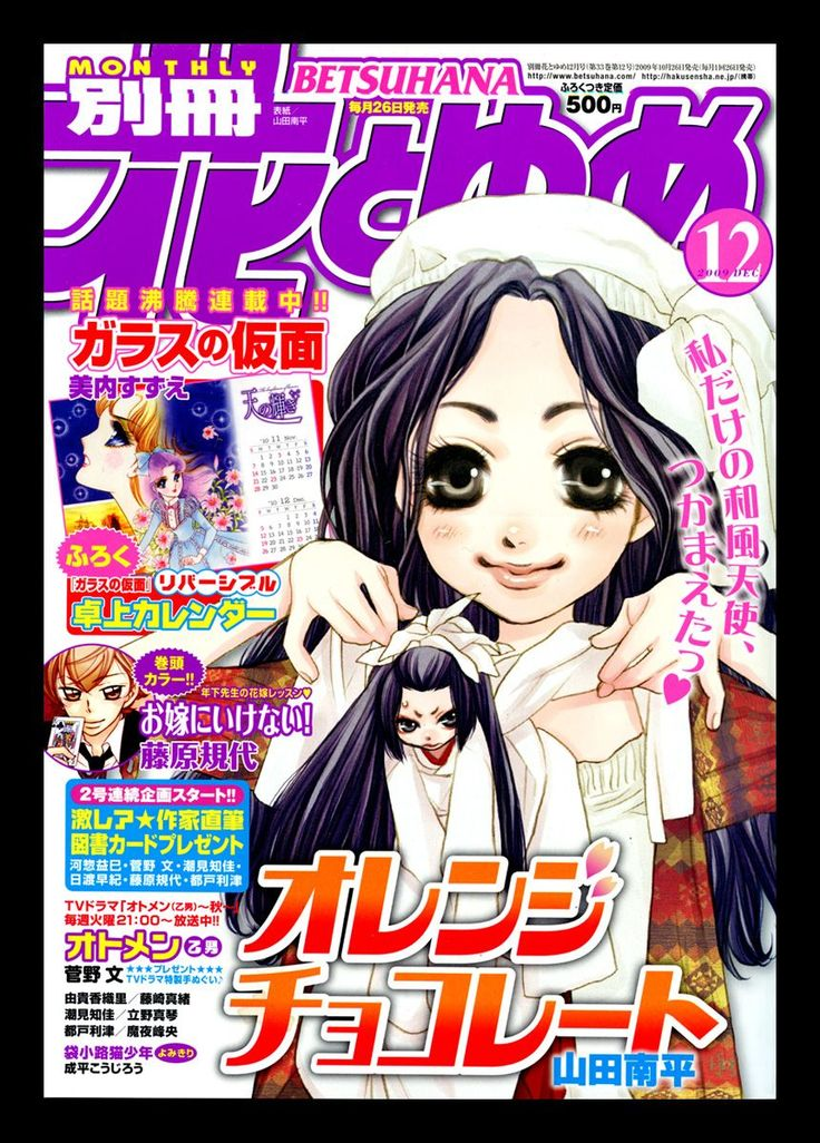 Orange Chocolate Capítulo 11 página 1 (Cargar imágenes: 10) - Leer Manga en Español gratis en NineManga.com