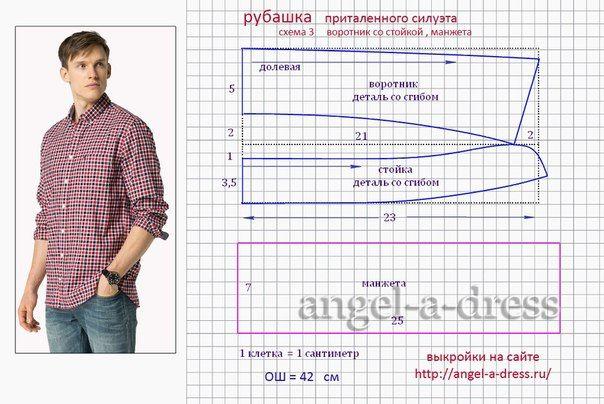 Como hacer una camisa para hombre