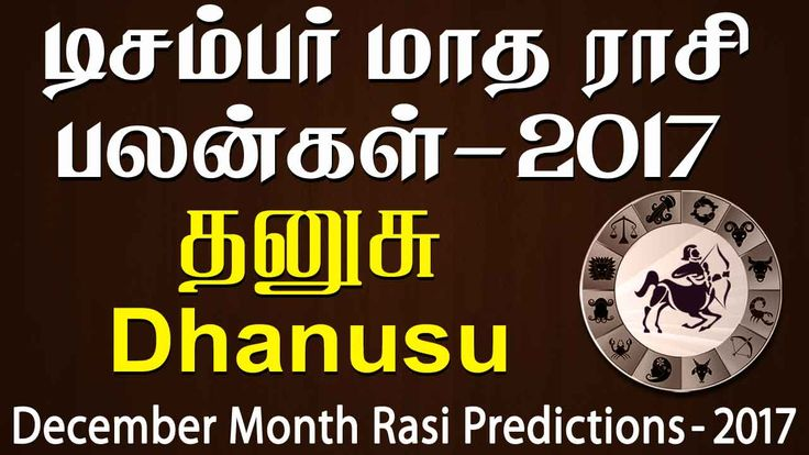 Dhanusu Rasi (Sagittarius) December Month Predictions 2017 – Rasi Palangal Dhanusu Rasi December Palangal, Dhanusu Rasi December Palan, December Month Predictions, December Month Astrology, December Sagittarius Predictions, December Sagittarius Rasi Palan, Sagittarius monthly Astrology Predictions