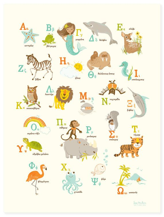 Greek alphabet poster nursery art for kids by SeaUrchinStudio
