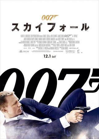 007 スカイフォール:2013/5/3