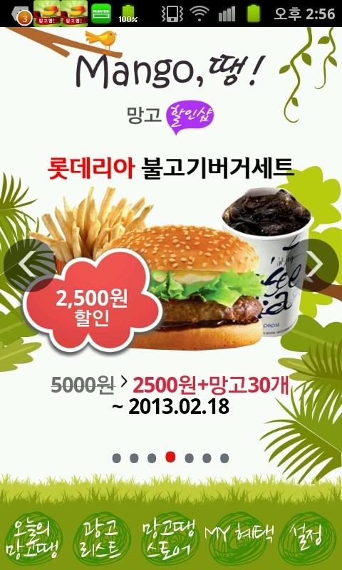 망고할인샵 이벤트는 롯데리아 불고기버거세트입니다. 50% 할인 판매중입니다. ^^