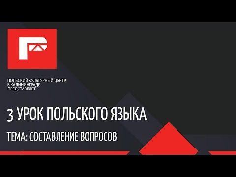 Урок польского языка 3. Составление вопросов - YouTube