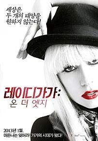 레이디 가가 : 온 더 엣지 (Lady Gaga : On The Edge, 2012)