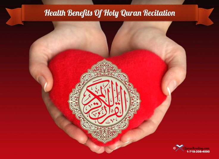 The #Health Benefits Of #Reciting #Holy #Quran