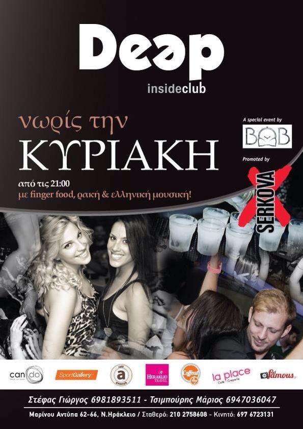 Νωρίς την Κυριακή ~ Κάθε Κυριακή ανοιχτά απο τις 21:00 με Ελληνική Μουσική, Finger food, ρακή, Live τουμπελέκι, εκπλήξεις!