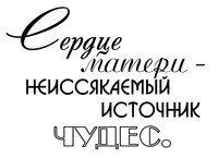 Хакасия-HOBBI-GS/Творим и вытворяем/Скрап/Декор