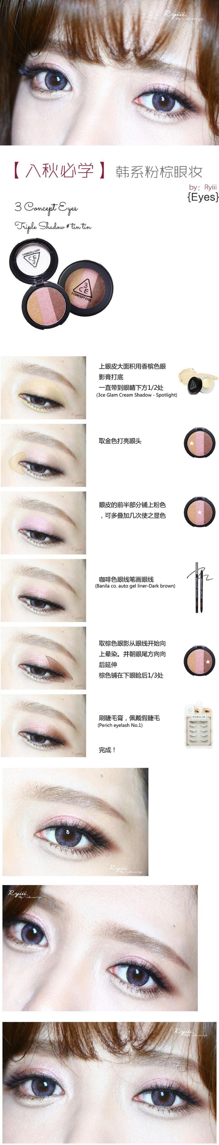 Korean 3CE eye makeup tutorial