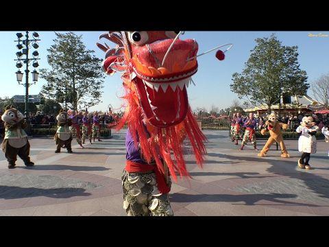 ºoº [上海ディズニーランド 旧正月・春節] ミッキーとドラゴンダンスセレブレーション Chinese New Year Dragon Dan...