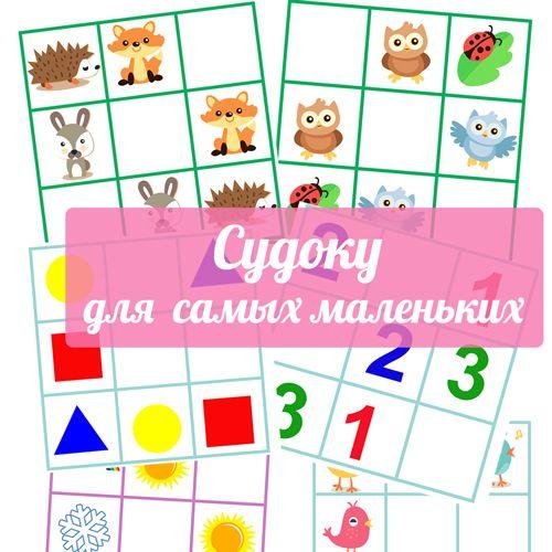 Дидактические игры детям 2,3,4,5,6 лет своим руками, игра для развития мелкой моторки малышей, развивающие игры для детей скачать, распечатать,бесплатно