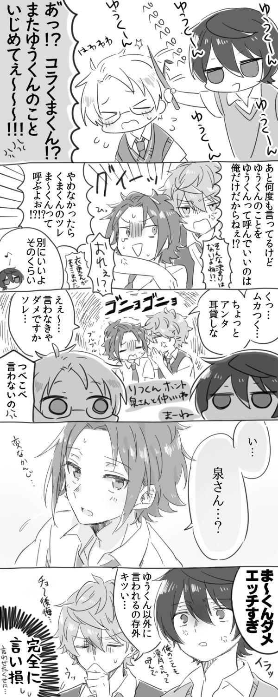 「あんスタのらくがき」/「たにぐ」の漫画 [pixiv]