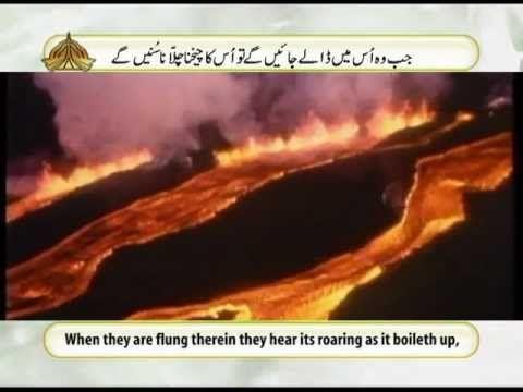 Surah Al Mulk - Beautiful Recitation and Visualization of The Holy Quran