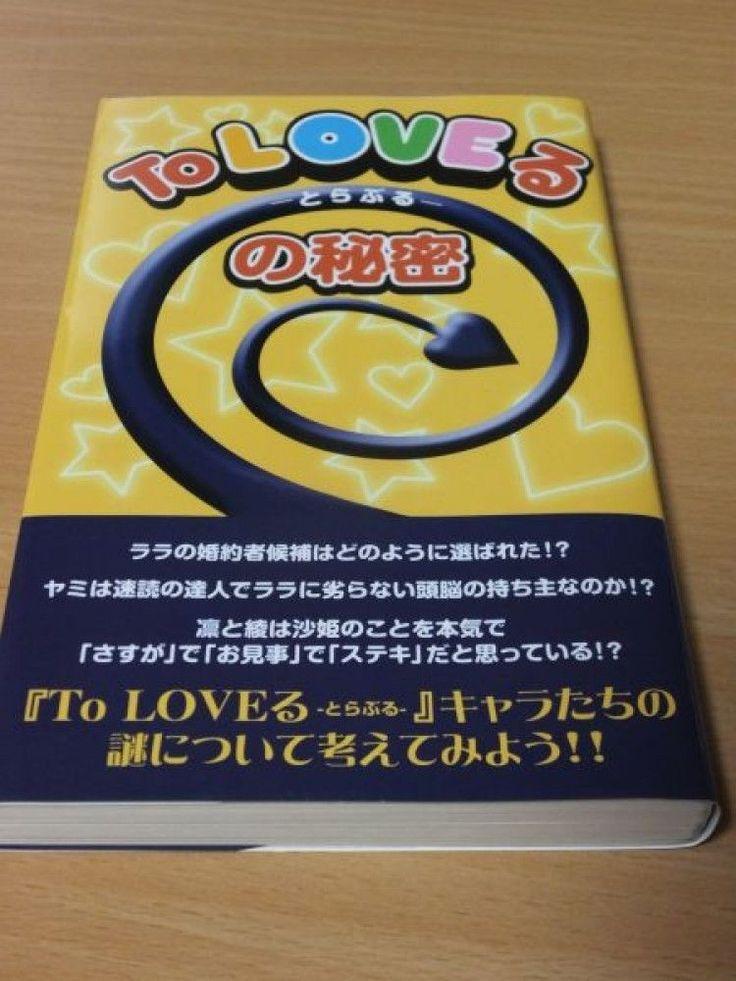 To LOVE Ru Himitsu The seacret of To LOVE Ru hand book Japan Japanese -93