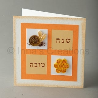Rosh Hashanah cards with quilling - for those who like a real challenge.