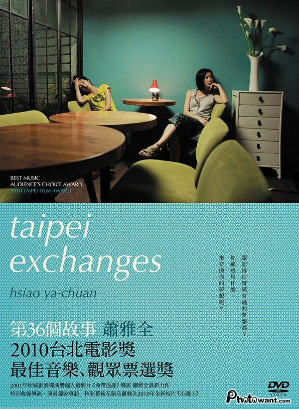 第36個故事 Taipei Exchange