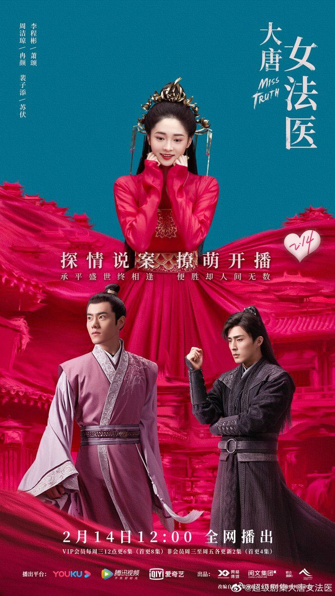 Miss Truth 2020 Ep 1 In 2020 Drama Drama Tv Series Historical Tv Series