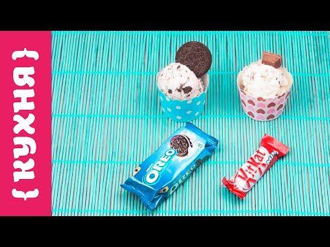 ДОМАШНЕЕ МОРОЖЕНОЕ с КитКат и Орео - YouTube Milchmädchen Eis