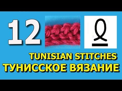 Twisted purl stitch Tunisian crochet Тунисское вязание урок 12 - YouTube