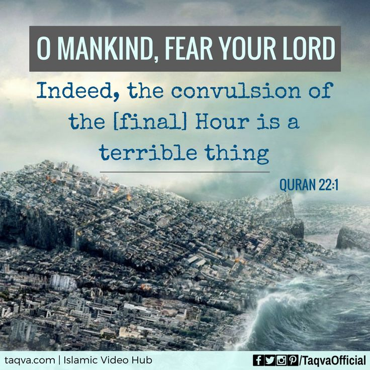 """""""O #mankind, fear your #Lord. Indeed, the convulsion (#earthquake) of the [final] Hour is a terrible thing."""" #Quran 22:1 #islam #islamic #reminder #quranic #quotes #endofworld #lastday #finalhour #dunya #akhirah #judgementday #hourisnear #religion #God #Allah #reflect #turnToAllah #deen #muslim #life #lifegoals #iman #taqva"""